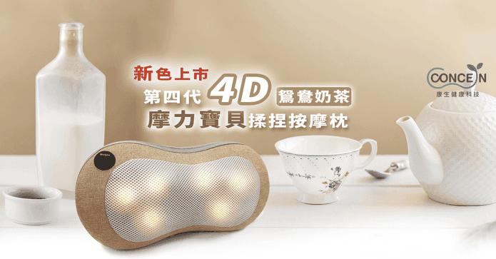 4D摩力寶貝溫熱按摩枕