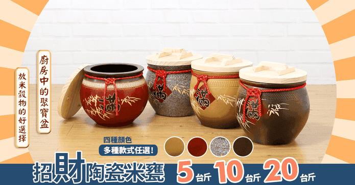 陶瓷米甕米桶米缸