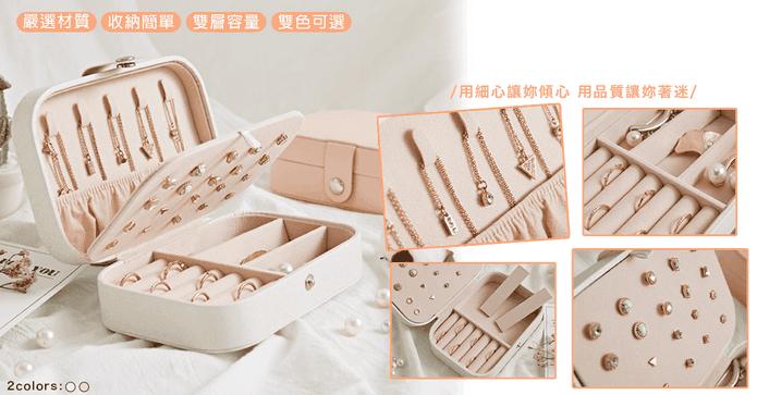 便攜皮革雙層飾品收納盒