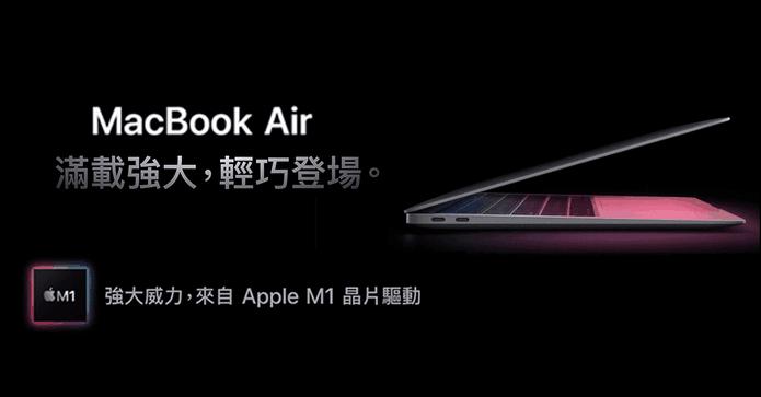 MacBookAir搭配M1晶片