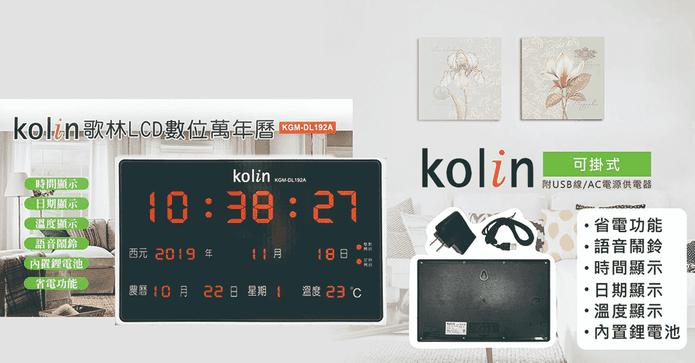 歌林LCD數位萬年曆