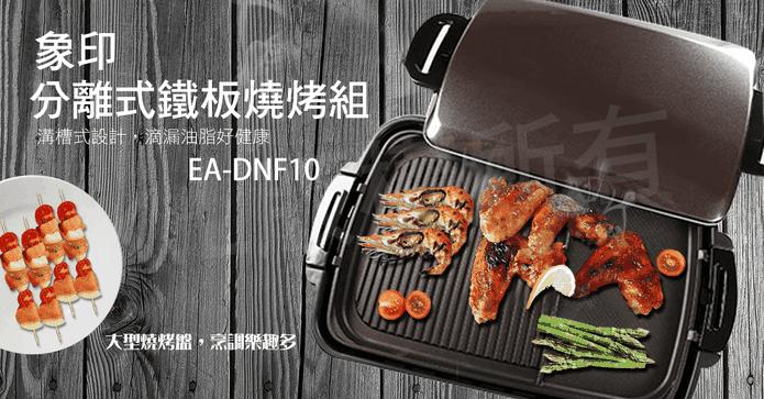 象印分離式鐵板燒烤組