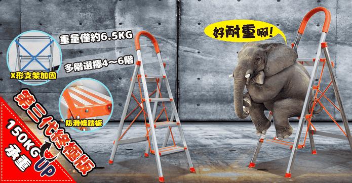 六階鋁合金多功能摺疊梯