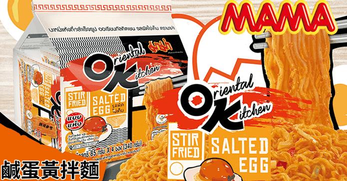 泰國MAMA OK鹹蛋黃拌麵