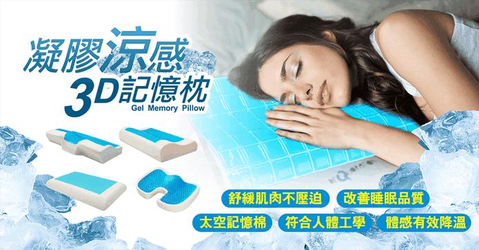 3D凝膠涼感記憶枕墊