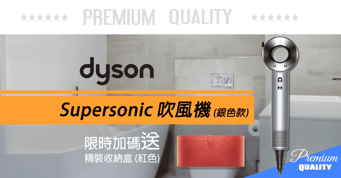 Dyson Supersonic吹風機