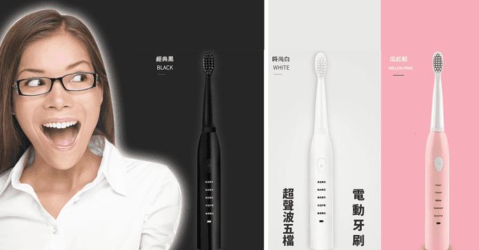 美國熱銷超聲波電動牙刷