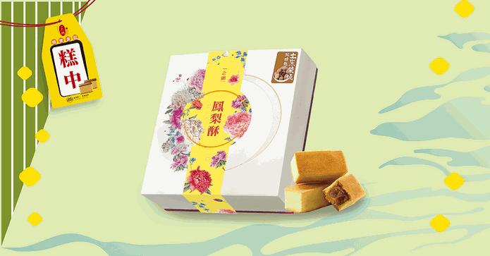 桂圓鳳梨酥端午禮盒
