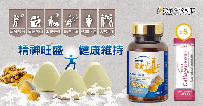 薑黃蜆錠+膠原蛋白組合