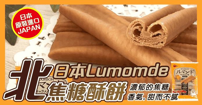 北日本焦糖千層酥餅