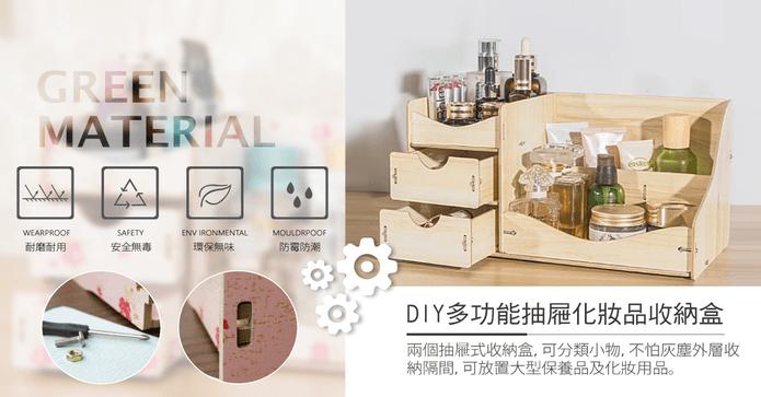 木質DIY萬用抽屜收納盒