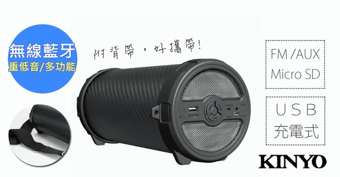 小巨砲隨身無線藍牙喇叭