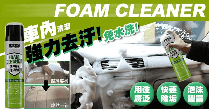 日本熱銷去汙泡沫清潔劑