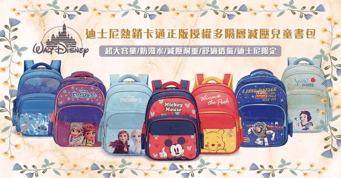 正版迪士尼減壓兒童背包