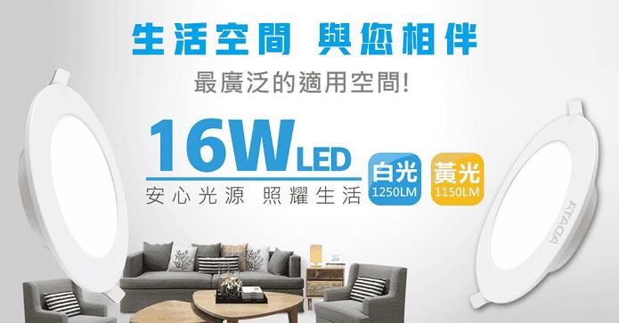 威剛照明16W LED崁燈