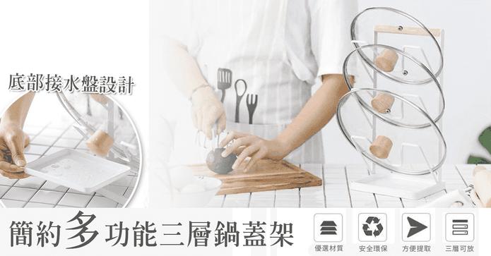 日式廚房鍋蓋收納架層架