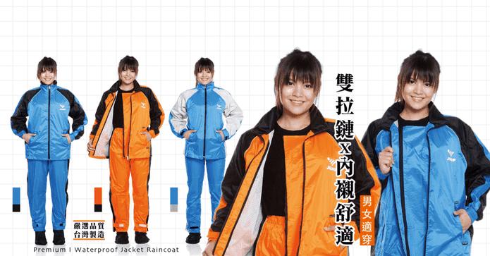 超防水雙拉鏈二件式雨衣
