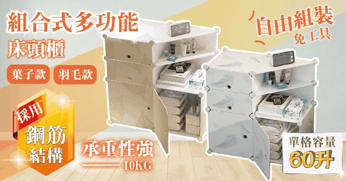 組合式多功能收納床頭櫃