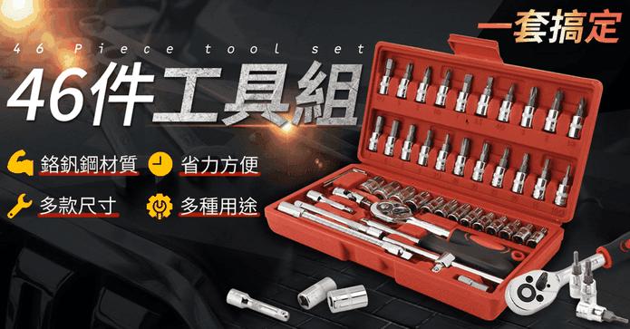 多功能維修46件工具組