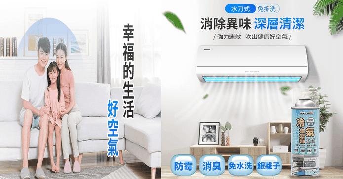 台灣製水刀式冷氣清潔劑