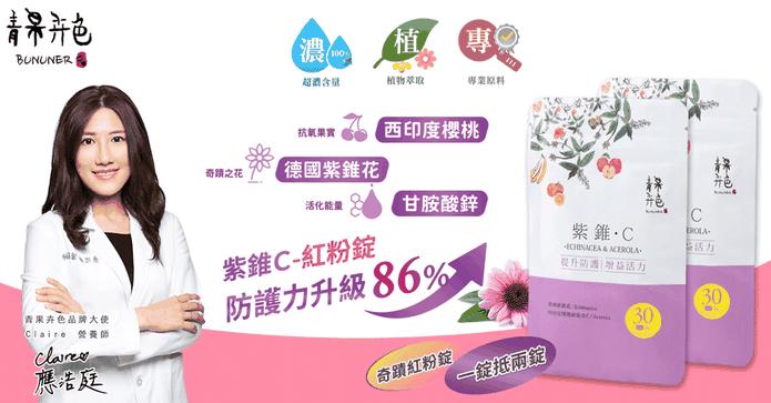 青果卉色紫錐花維生素C