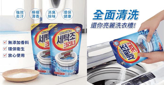 韓國洗衣槽洗潔魔術粉