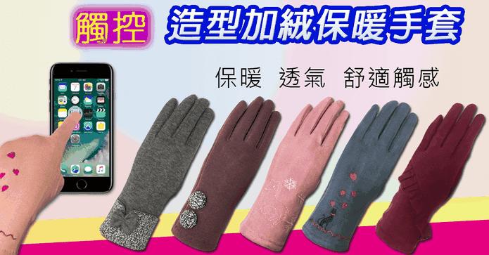 造型加絨保暖觸控手套