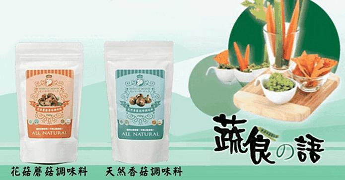 天然香菇花菇蘑菇調味料