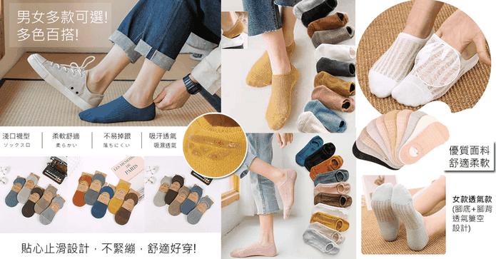 繽紛舒適男女隱形棉襪