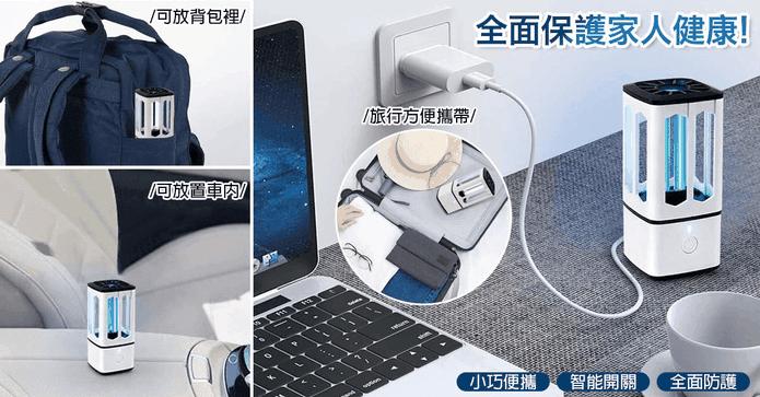USB紫外線抗菌消毒燈