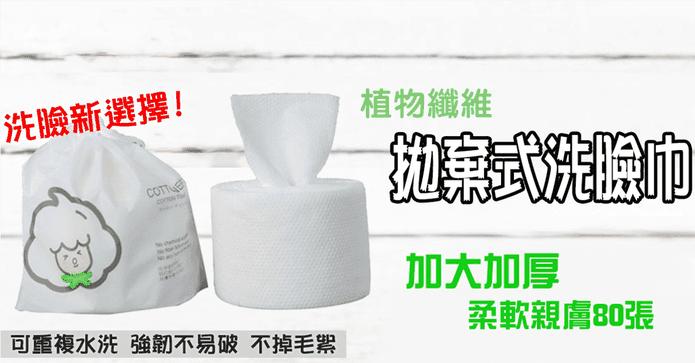 植物纖維拋棄式洗臉巾