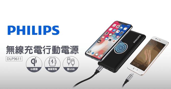 飛利浦Qi無線充行動電源