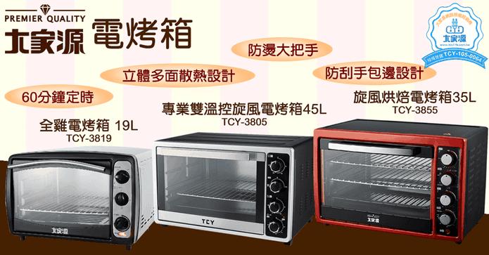 大家源3D旋風電烤箱系列