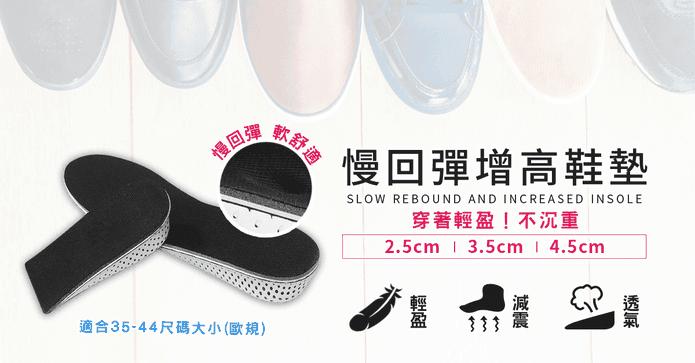 4D記憶棉慢回彈增高鞋墊