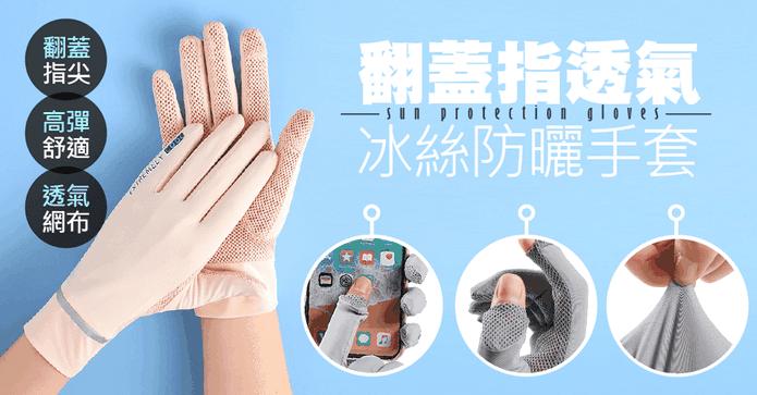 翻蓋指透氣冰絲防曬手套