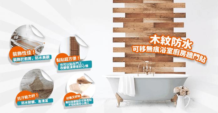 專業級可貼黏木質牆門貼
