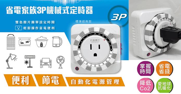 太星電工省電3P定時器