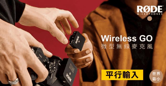 2.4G超小型無線麥克風
