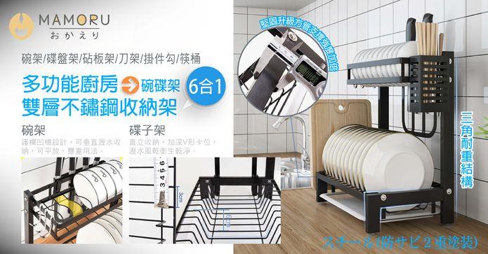 廚房雙層不鏽鋼收納架