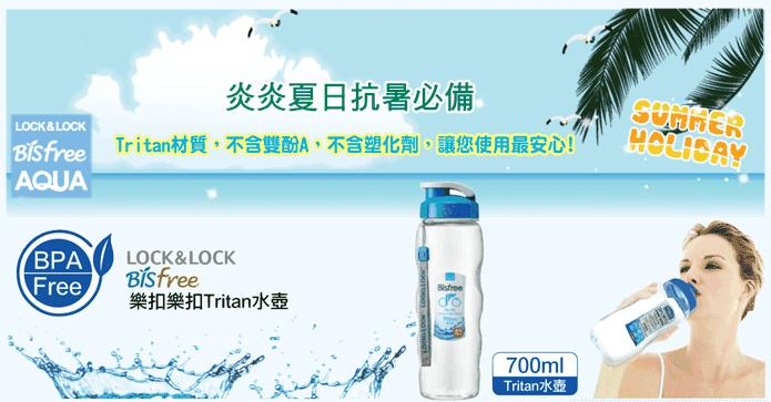 Lock大容量Tritan水壺