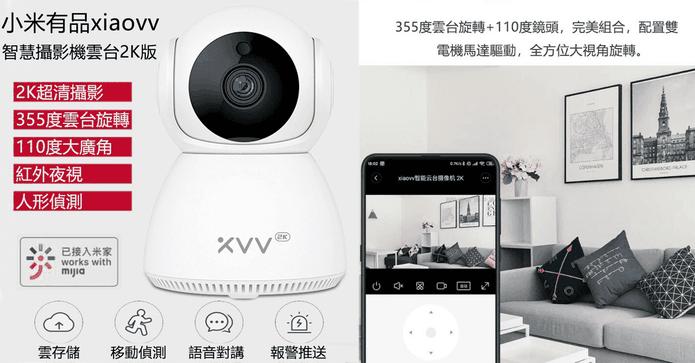 小米xiaovv攝影機雲台2K