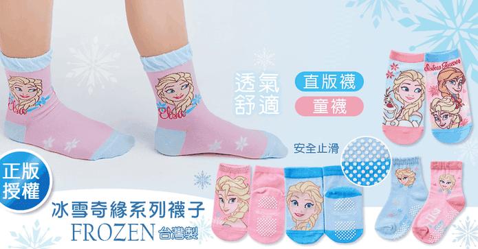 冰雪奇緣系列童襪系列