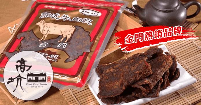 金門高坑熱銷特選牛肉乾