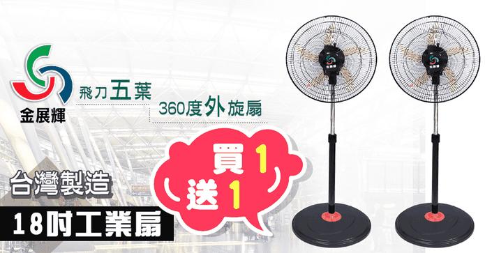 颶風18吋超循環涼電風扇