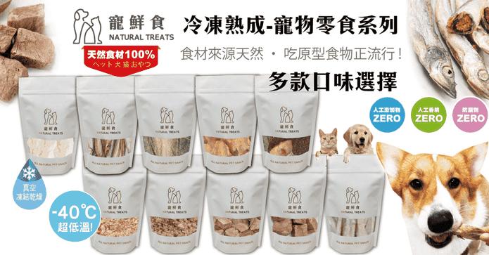 寵鮮食美味貓狗寵物零食