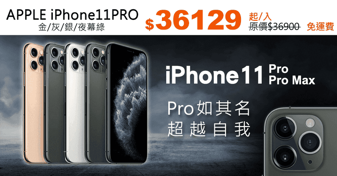 APPLE iPhone11PRO