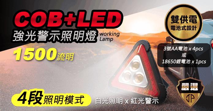 COB+LED強光警示照明燈
