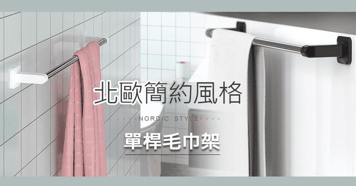 304不鏽鋼毛巾架