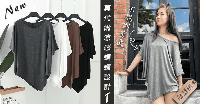 莫代爾寬鬆蝙蝠袖T恤
