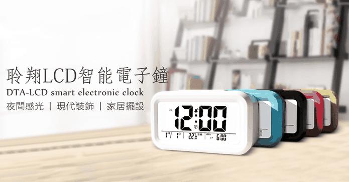 DTA簡約智能LED電子鬧鐘